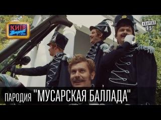 """Мусарская баллада"" | Пороблено в Украине, пародия 2015"