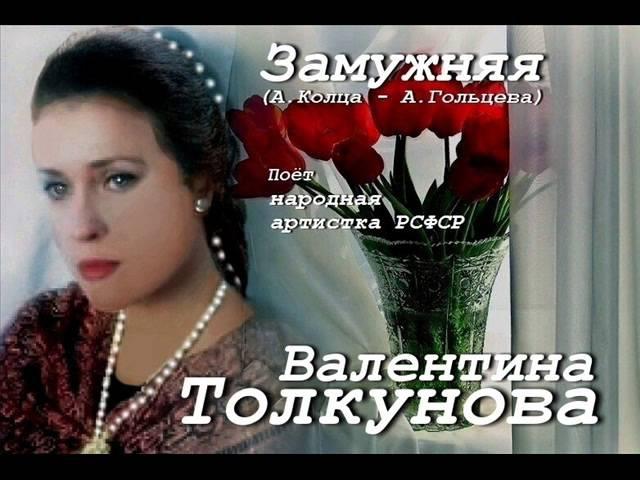 Валентина Толкунова Замужняя