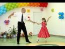 Наш танец на выпускной Пригласи меня, папа, на вальс Вальс на выпускной