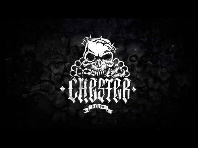 Честер Небро – Уходящий