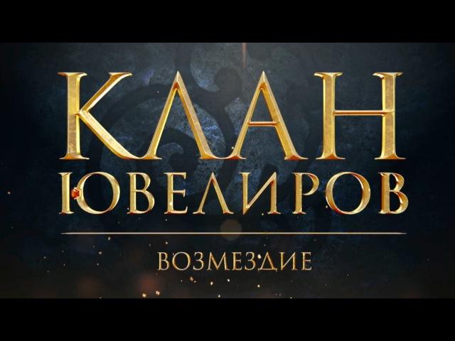 Клан Ювелиров Возмездие 91 серия