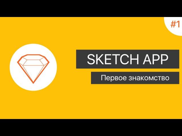UI в Sketch App Урок 1. Первое знакомство