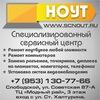 НОУТ сервисный центр
