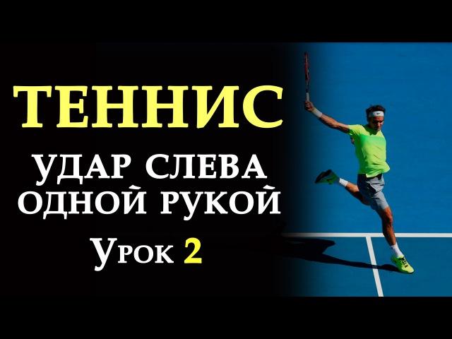 Теннис Одноручный бэкхенд Замах и разгон ракетки Урок 2