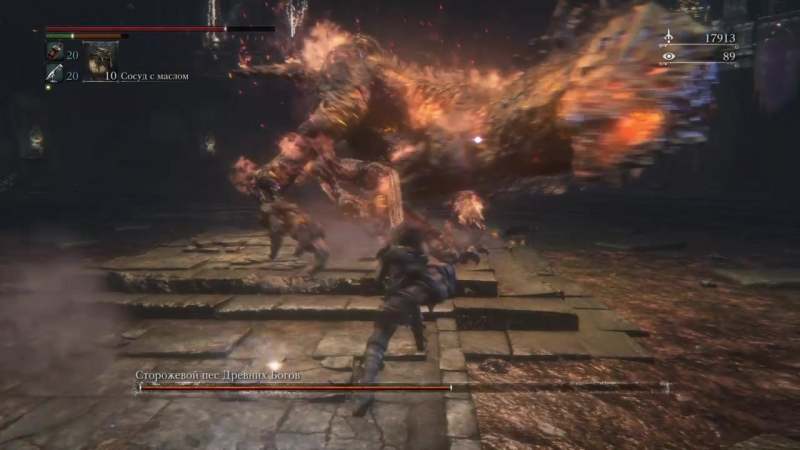 Bloodborne™ Сторожевой пёс Древних Богов