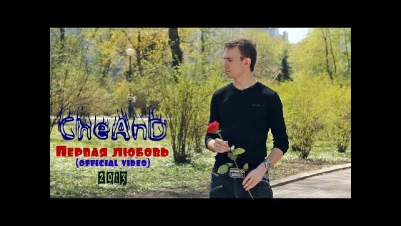 CheAnD Первая любовь official video 2013 Чехменок Андрей Премьера клипа новинка музыка