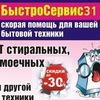 Ремонт бытовой техники  Быстросервис31