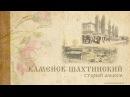 Каменск-Шахтинский Старый альбом часть 8. подборка цветных фото