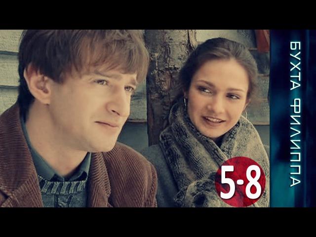 Детективный сериал Бухта Филиппа 3 и 4 фильмы