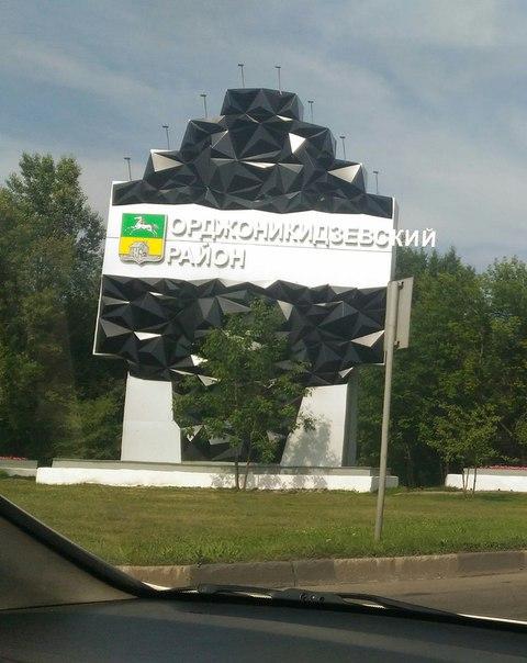 Шлюхи Новокузнецк Орджоникидзевский Район