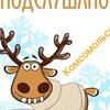 Подслушано Комсомольское<>Гуляйпольское
