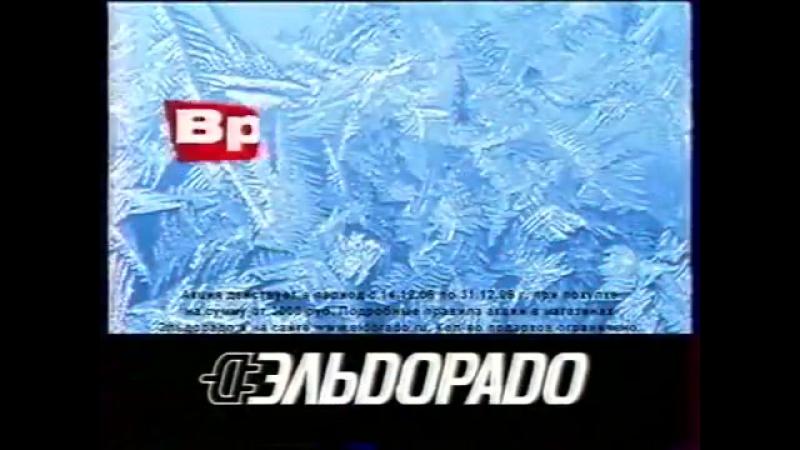 Анонс и реклама НТВ зима 2006 Lexus Даниссимо Merci Calgonit Эльдорадо Avon