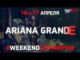 #WEEKENDСКУМИРОМ - проведи выходные с Арианой Гранде