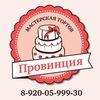 Торты на заказ Бор 🎂  детские торты