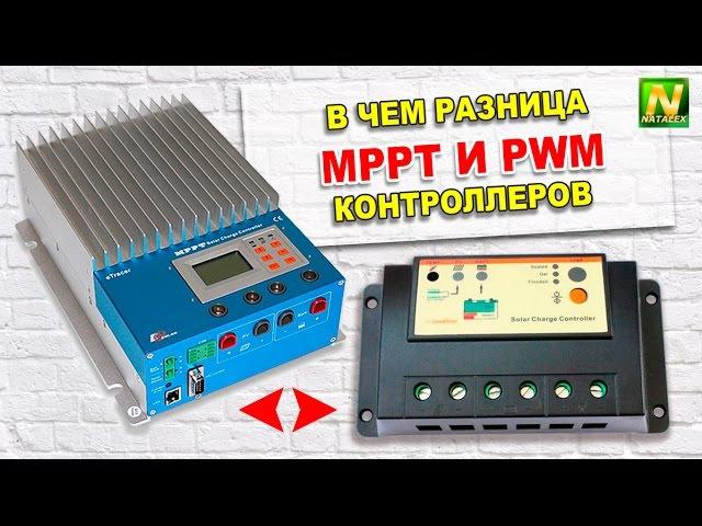 В чем разница MPPT и PWM контроллеров