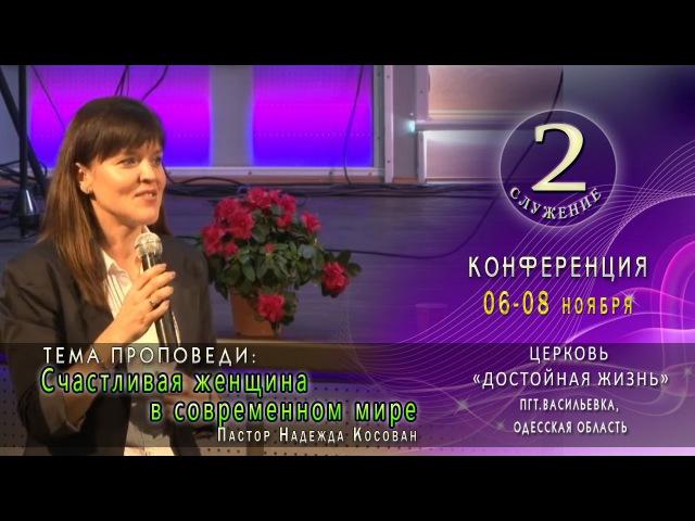 Проповедь - Счастливая женщина в современном мире - Надежда Косован