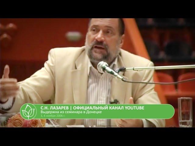 С.Н. Лазарев   Угрызения совести