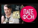 Слава МЕДЯНИК - Лучшие песни Full album / КОЛЛЕКЦИЯ СУПЕРХИТОВ / 2016