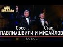 Сосо ПАВЛИАШВИЛИ и Стас МИХАЙЛОВ - Мама - Лучшие Дуэты \ Best Duets