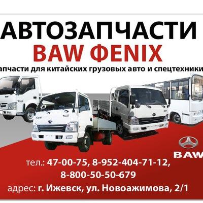 Автозапчасти для грузовых автомобилей baw