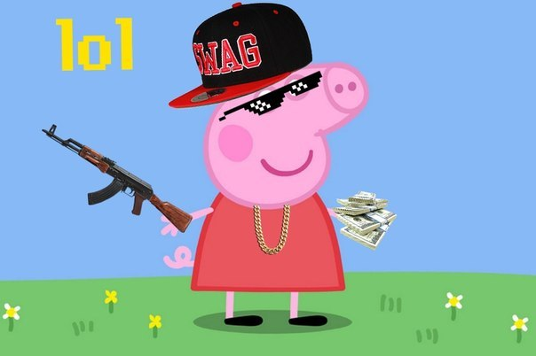 картинка свинка пеппа с автоматом нашу