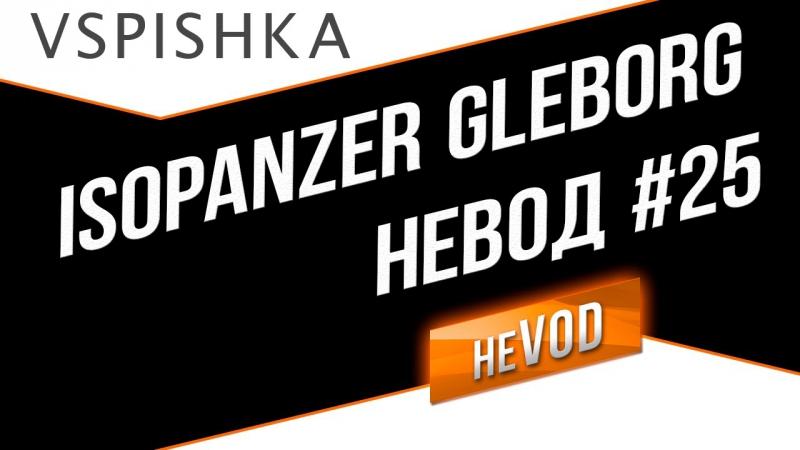 Vspishka рулит Взводом neVOD 25 IsoPanzer Gleborg