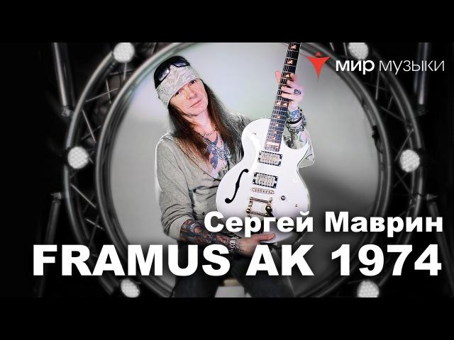Сергей Маврин играет фрагмент песни Поединок инструментал Иллюзии и рассказывает о своем Framus