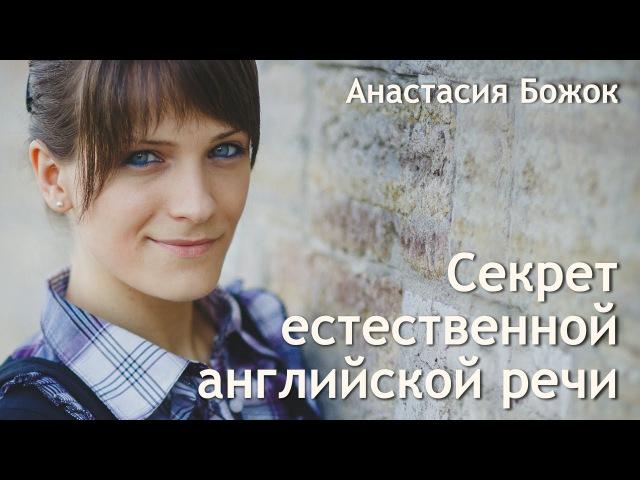 Секрет естественной английской речи The secret to speaking English naturally