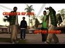 Let's play GTA Samp | CrimeGTA Rp 14 - Где отыгрывают?