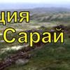 Экспедиция на Сарай