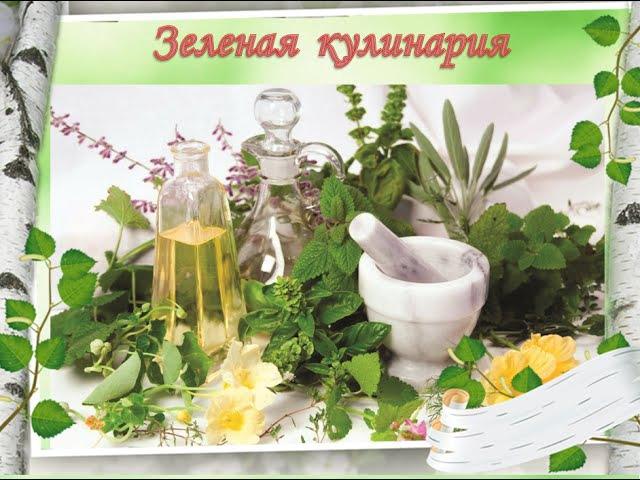Зеленая кулинария полезное вкусно Рецепты вкусных блюд из трав Зеленые коктейли для здоровья