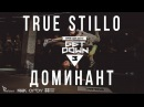 ДОМИНАНТ VS. TRUE STILLO | FINAL GET DOWN 3