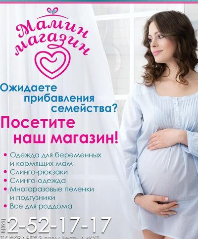 Одежда для беременных и кормящих мам Красноярск   ВКонтакте 0038ce1cef9