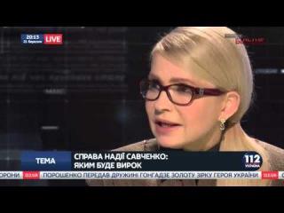 Тимошенко: В лице Савченко Путин хочет расправиться с Украиной, счет идет на дни