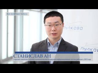 Взлётная полоса - программа практик и стажировок Пулково