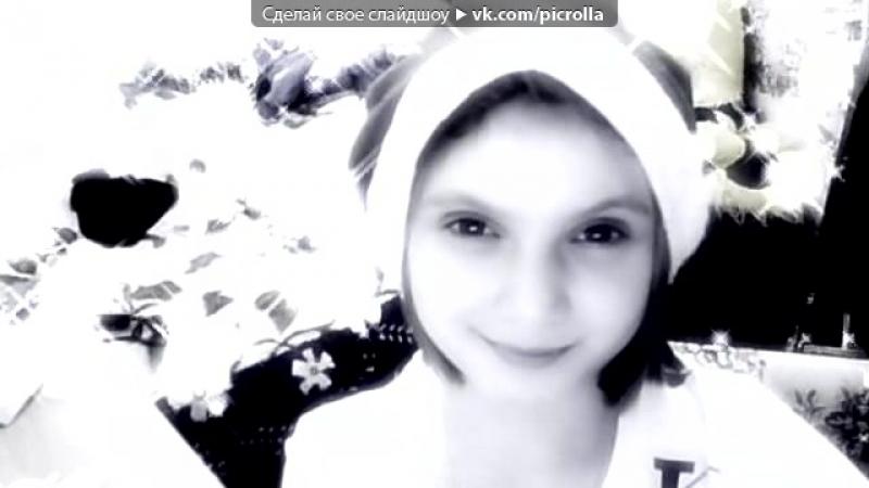 Webcam Toy под музыку Потам и Настя Бьянка Стиль собачки Picrolla