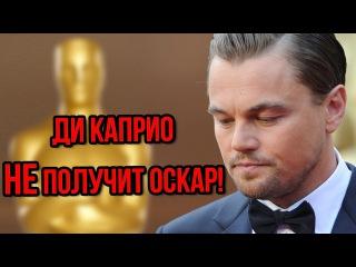 Почему Ди Каприо всё-таки НЕ ПОЛУЧИТ Оскар?
