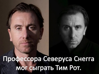 Актеры, которые почти попали в фильм о Гарри Поттере.