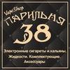 Парильня38 vapeshop Электронные сигареты Иркутск
