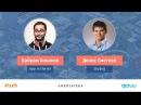 Growth hacking на Silicon Valley Байрам Аннаков и Денис Сметнев