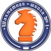 Шахматная школа №1 (Москва)