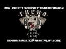 Гиена - Откровение Анархиста[Оргазм Нострадамуса Cover]