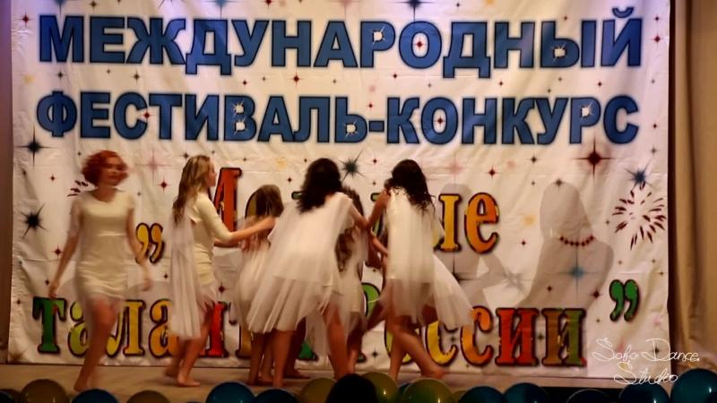 Международный конкурс Молодые Таланты России современная хореография коллектив Елены Киссел