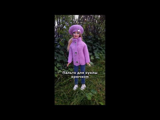 Пальто для куклы крючком. Coat for Doll