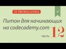 ПК012 - Питон на Codecademy на русском - Функции в питоне