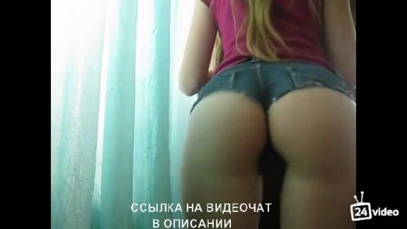 Прекрасная попа малолетки - тверк (teen порно секс sex инцест домашнее анал сосет школьница куни отсос лесби минет сиськи попа)