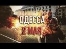 Артём Гришанов - Я не верю / Odessa, May 2 (English subtitles) fhn`v uhbifyjd - z yt dth. / odessa, may 2 (english subtitles)