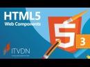 Видео курс HTML5 Web Components. Урок 3. Псевдо классы и использование импортов.