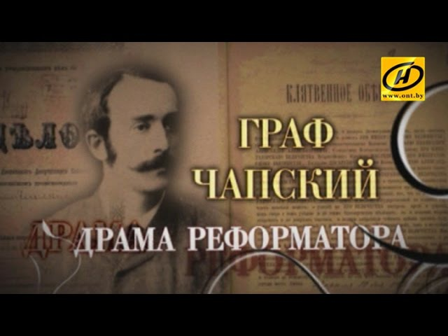 Беларусь. Граф Чапский (Телеканал ОНТ).