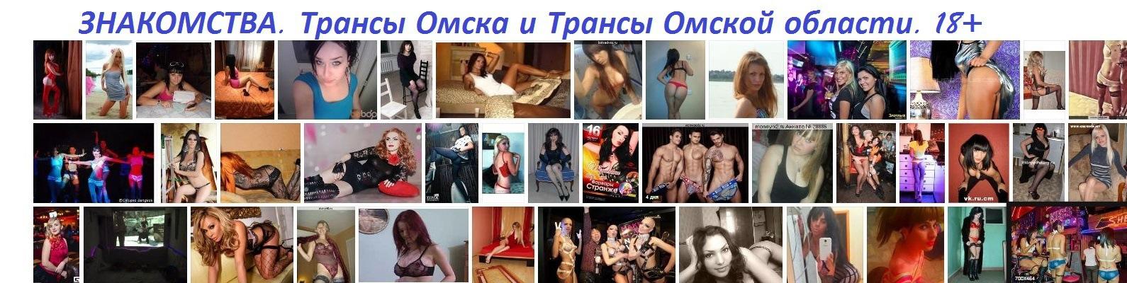 Знакомство с трансами в омске